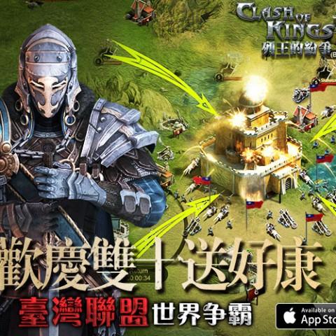 《列王的紛爭(clash of kings)》雙十國慶改版大公開