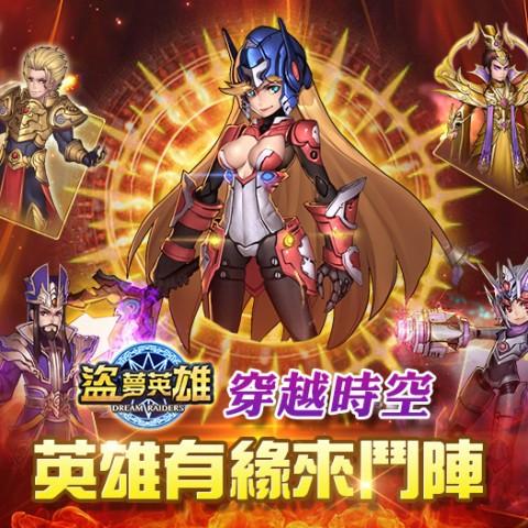 《盜夢英雄》榮耀錦標PK賽,戰火燃起公會戰!