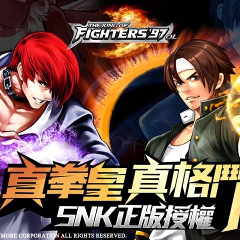 還原街機格鬥樂趣 SNK正版授權手機遊戲《拳皇97OL》Android版率先上架