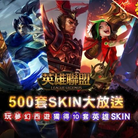 《夢幻西遊》PC版跨平台強勢出擊,即刻下載有機會獲得《英雄聯盟》中國風SKIN