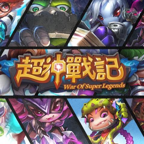 《超神戰記》3對3真人線上即時PK,手控MOBA決勝負!