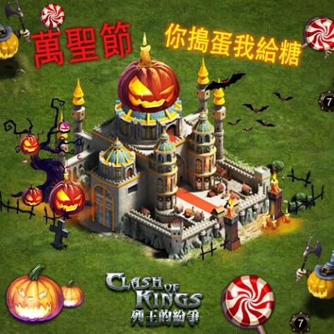 《列王的紛爭(Clash of Kings)》萬聖節改版「榮耀輔助資源建築」提前公開