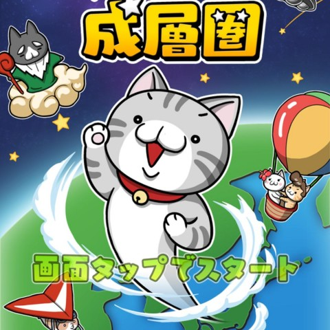 【funny game】長貓再度來襲!這次想長到外太空!?