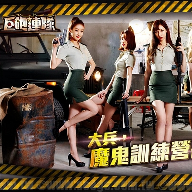 歡度國慶盛大閱兵   《巨砲連隊》10/9正式改版