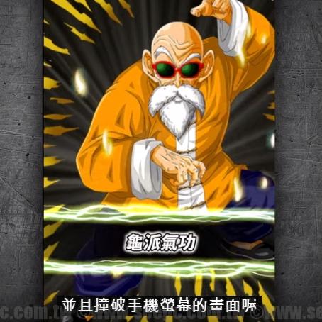 【新手遊試玩】DRAGON BALL Z -七龍珠爆裂激戰