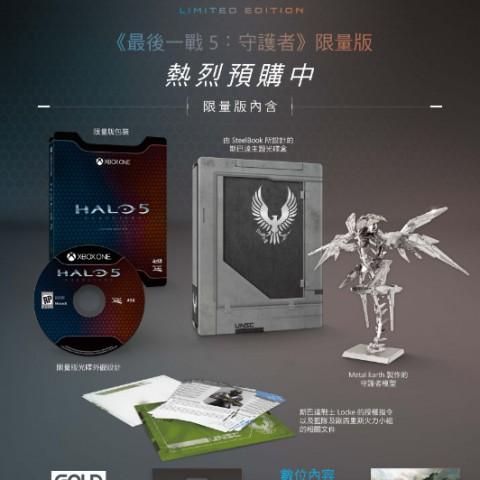Halo 5:Guardians《最後一戰5:守護者》上市派對10/26登場,推Halo Live直播全球上市