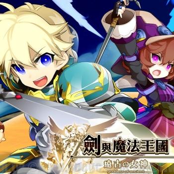 《劍與魔法王國 遠古的女神》公測登場,冒險篇章即刻出發!