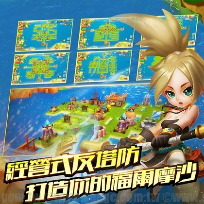 我是海島王!反塔防海島經營手機遊戲《海島爭霸》事前登錄開跑