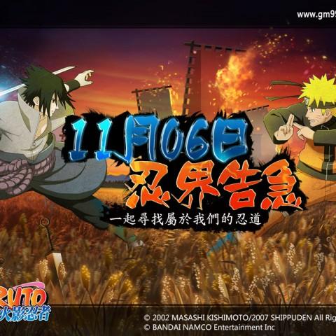 今天開始做忍者!人氣動畫授權改編RPG《火影忍者ONLINE》即日正式上市