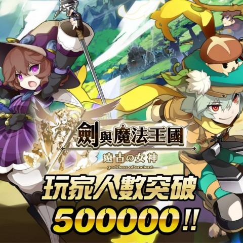 《劍與魔法王國 遠古的女神》歡慶50萬用戶數達成!全新職業聖劍士登場!