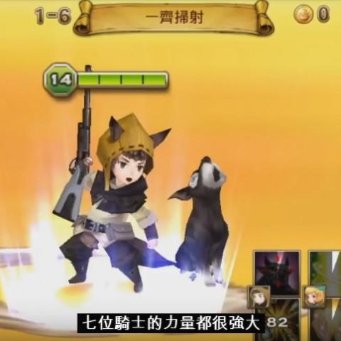 【新手遊試玩】七騎士