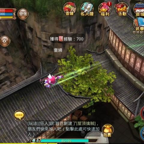 九陰真經-這是你的江湖:突破場景的界限,在遊戲中也能飛簷走壁