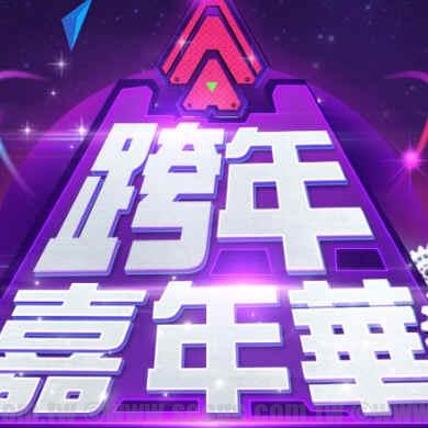 88box嘉年華最High遊戲平台,眾多遊戲邀您一同跨年