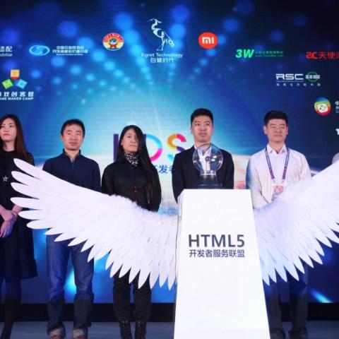 智冠科技出席中國HTML5移動生態大會,引進HTML5白鷺開放平台來台