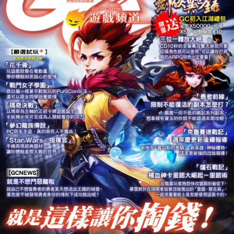 《Game Channel遊戲頻道》No.24 12月15日上市!劍俠異世錄GC初入江湖禮包限量送!