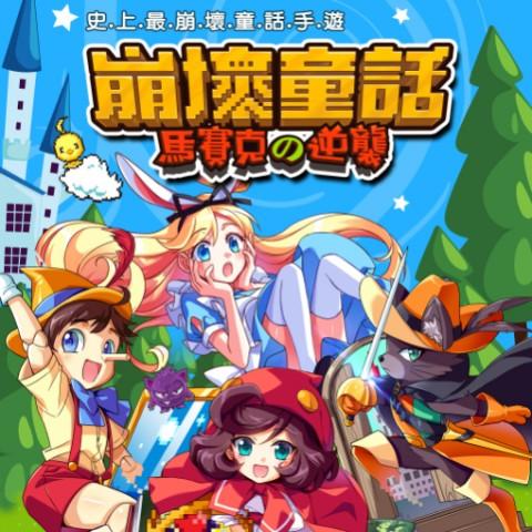 首款亂入系冒險RPG,《崩壞童話》- 馬賽克の逆襲Android版 平安夜正式上線