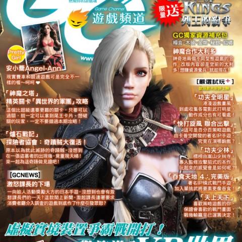 《Game Channel遊戲頻道》No.26 1月15日上市!《列王的紛爭》×神魔之塔合作利多活動整理,搶資源就趁現在!