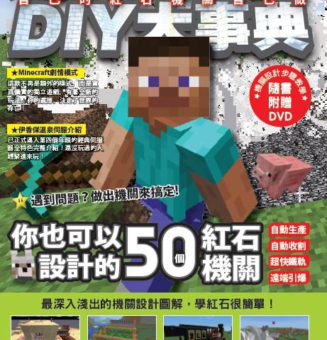 《MInecraft DIY大事典:自己的紅石機關自己做》1/20上市!紅石機關做法全圖解!
