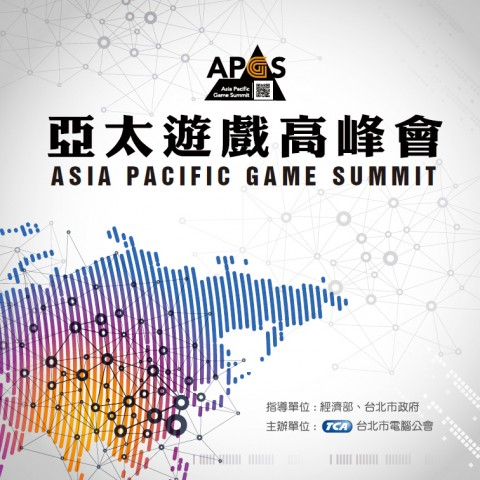 1/28-29亞太遊戲高峰會在台北,國際講師解密九大遊戲產業未來關鍵