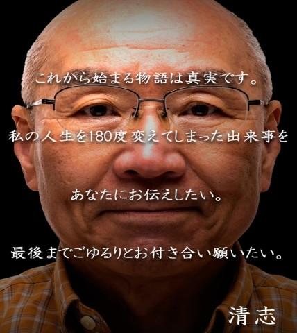 【funny game】清志大叔的第二春