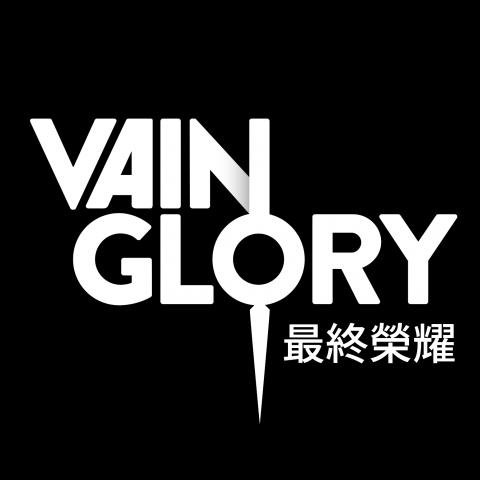 《Vainglory 最終榮耀》榮獲第21屆全球行動獎「最佳行動遊戲獎」,巴塞隆納GSMA世界行動通訊大會高度肯定
