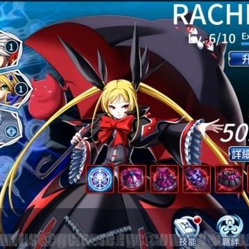 日系動作格鬥手遊《蒼翼默示錄:幻影降臨》全新改版,雷琪兒.阿爾卡特強勢登場!