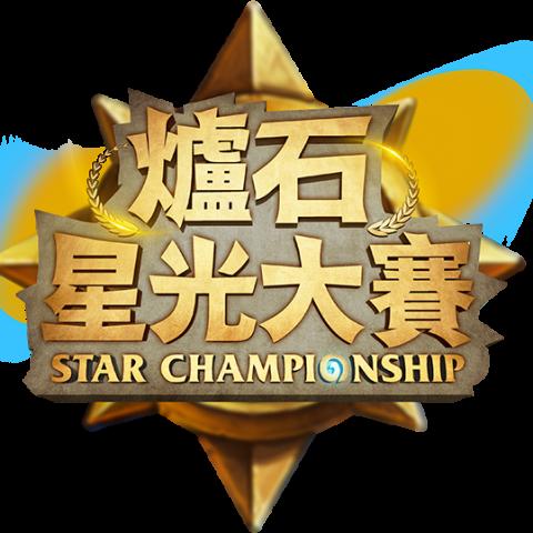 2016《爐石戰記®》春季台港澳資格賽正式開跑,星光大賽開放報名,亞太區冬季冠軍賽今日開戰!