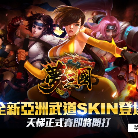 《夢三國》亞洲武道全新SKIN登場,第一屆夢聯賽即將正式開放