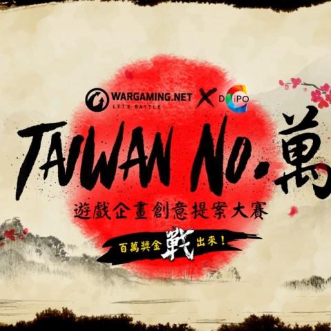 「Taiwan No.萬遊戲企劃創意提案大賽」火熱進行中,3/12Wargaming設計主管談遊戲平衡