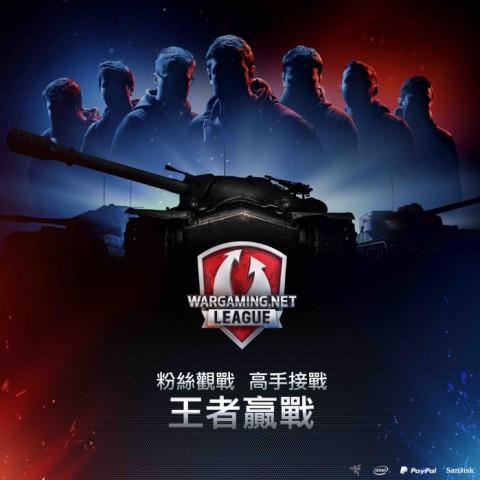 Wargaming公佈2016 WGL世界大賽活動細節,欣賞頂級對戰,還有機會拿好禮