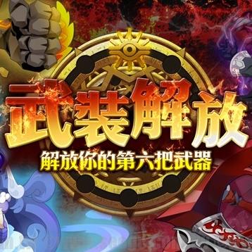《劍與魔法王國 遠古的女神》全新改版,第六把武器即刻開放!