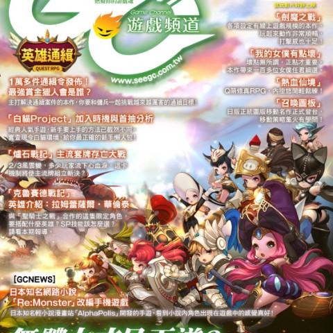 《Game Channel遊戲頻道》No.29 3月1日上市!《英雄通緝》正式發佈通緝令,一起討伐BOSS拿賞金!