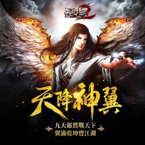 《天龍八部3D》全新資料片推出「神翼系統」 血戰單人副本靈鷲宮!