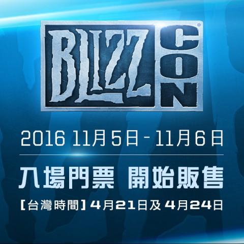 BLIZZCON® 2016等候您大駕光臨!11月5日、6日在第10屆BlizzCon慶Blizzard25周年