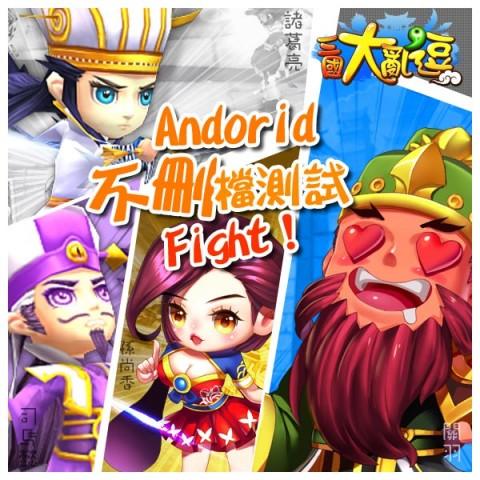RPG手遊《三國大亂逗》強襲Google Play ,即日起不刪檔封測開戰!