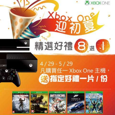 4/29至5/29買Xbox One精選好禮8選1