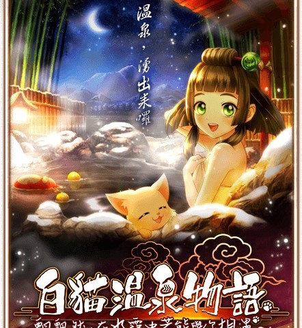《白貓Project》期間限定「白貓溫泉物語」華麗登場