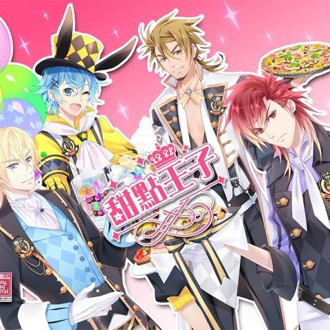 《甜點王子》x《新美男宮殿◆月下灰姑娘》驚喜活動即日起正式展開