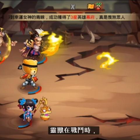 【新手遊試玩】亂鬥堂2:最強英雄