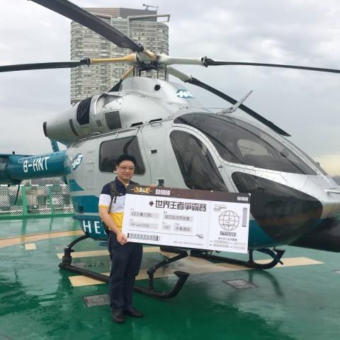 《逐鹿三國》主公首次奪得世界冠軍,免費尊享半島自助餐及搭乘直升機
