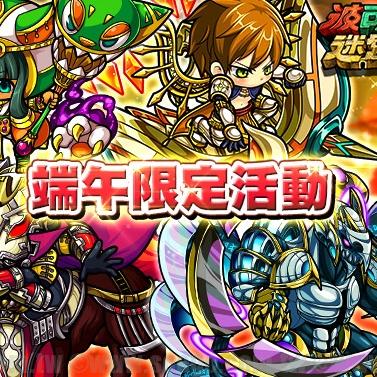 華義旗下五款遊戲 慶端午活動好禮獎不完!