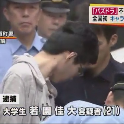 誰說外掛有理?日本大學生散佈「龍族拼圖」外掛程式遭日警逮捕!