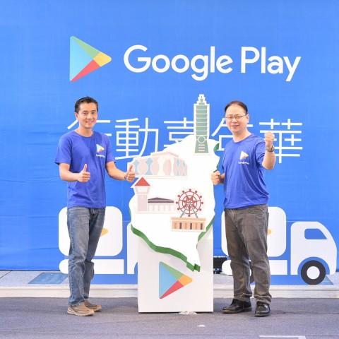 「Google Play行動嘉年華」台北鳴槍起跑!「行動拖拉庫」北中南四地走透透