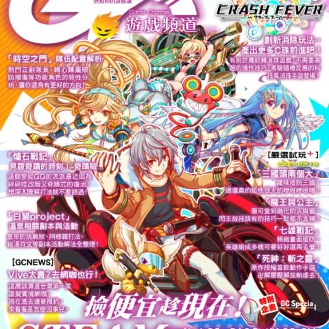 《Game Channel遊戲頻道》No.37 7月1日上市!《Crash Fever》限量隨身碟只有GC讀者才有喔!