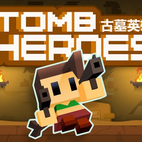 驚險趣味力作《Tomb Heroes》全球iOS強勢上線