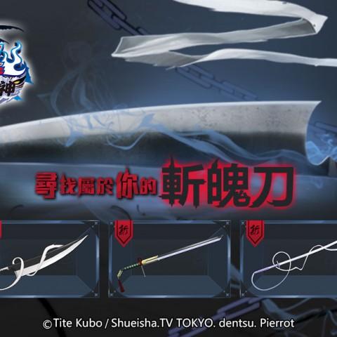 《死神:斬之靈》斬魄刀大揭秘,玩家自製「斬月」真刀鍛造影片