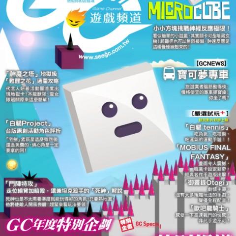 《Game Channel遊戲頻道》No.40 8月15日上市!鬼月特企:讓你心驚膽跳的STEAM恐怖遊戲登場!