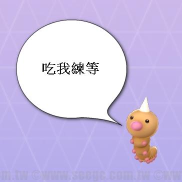 Pokemon GO:抓這麼多毛毛蟲、小鳥能幹麻?可以衝人物等級阿!