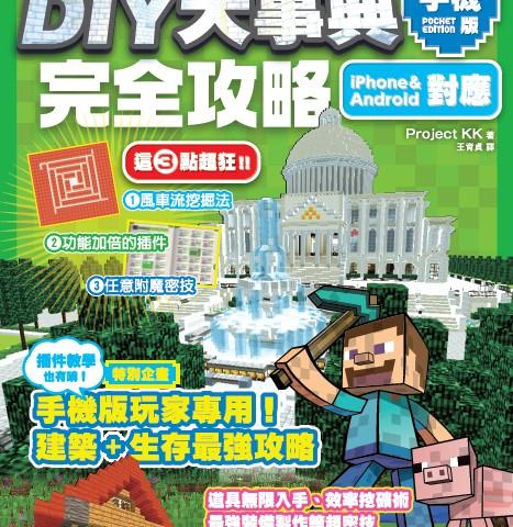 《Minecraft DIY大事典:我的世界手機版完全攻略》9/15上市!完全針對MCPE玩家的需求攻略!