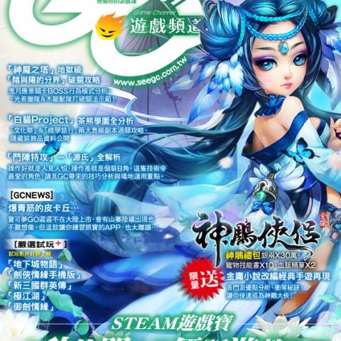 《Game Channel遊戲頻道》No.42 9月15日上市!「神鵰俠侶」限量虛寶大放送!